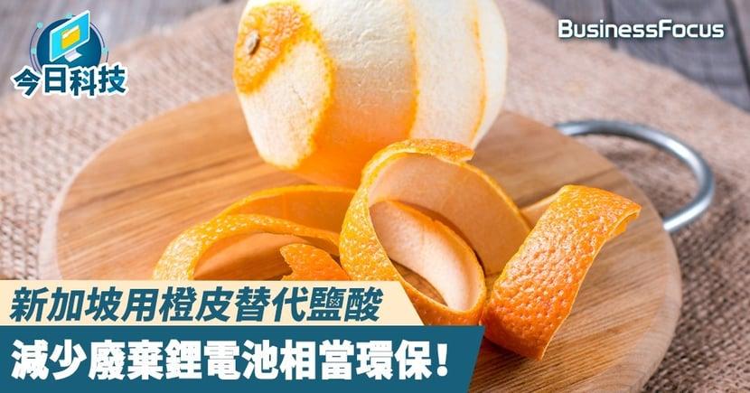 【節能減排】新加坡用橙皮替代鹽酸,減少廢棄鋰電池相當環保!