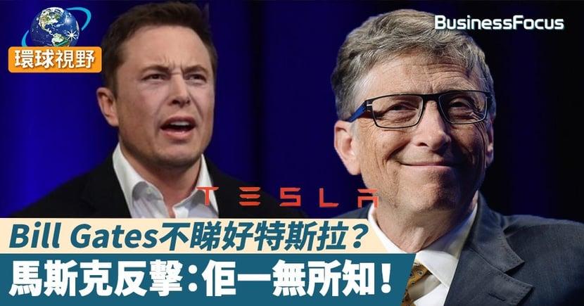 【Tesla電動車】Bill Gates不睇好特斯拉?馬斯克反擊:佢一無所知!