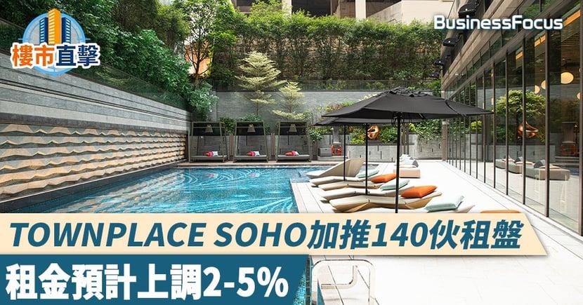 TOWNPLACE SOHO加推140伙租盤   租金預計上調2-5%