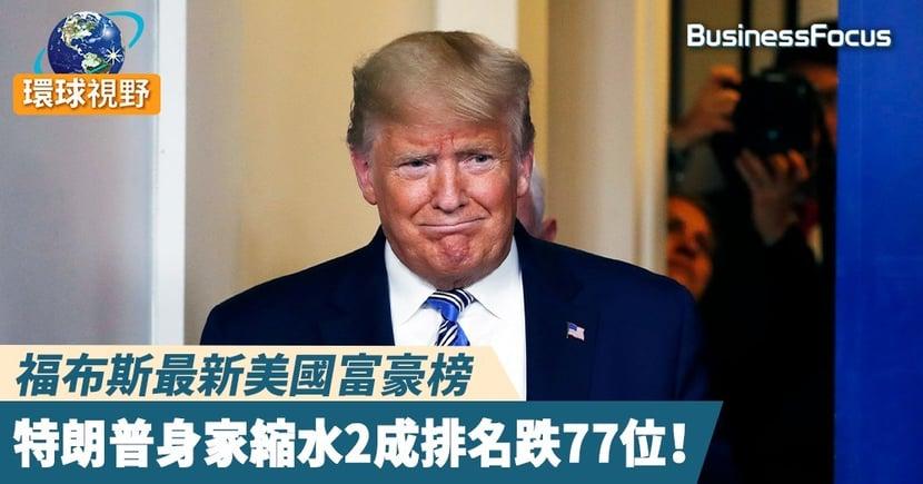 【福布斯富豪榜】福布斯最新美國富豪榜,特朗普身家縮水2成排名跌77位!