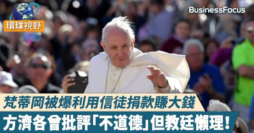 【梵蒂岡捐款】梵蒂岡被爆利用信徒捐款賺大錢,方濟各曾批評「不道德」但教廷懶理!