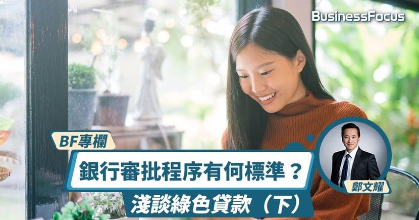 銀行審批程序上有何特定標準?淺談綠色貸款(下)|BF專欄