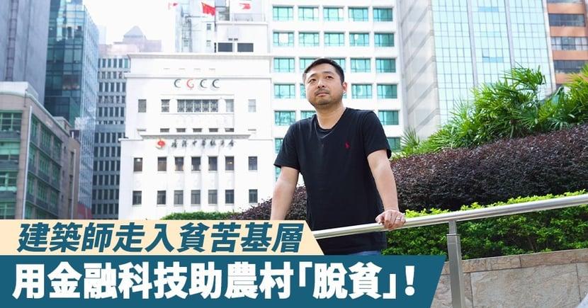 【人物故事】建築師走入貧苦基層,用金融科技助農村「脫貧」!