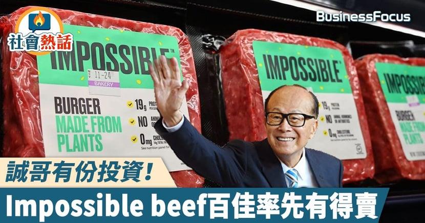 【Impossible beef】誠哥有份投資!Impossible beef百佳率先有得賣