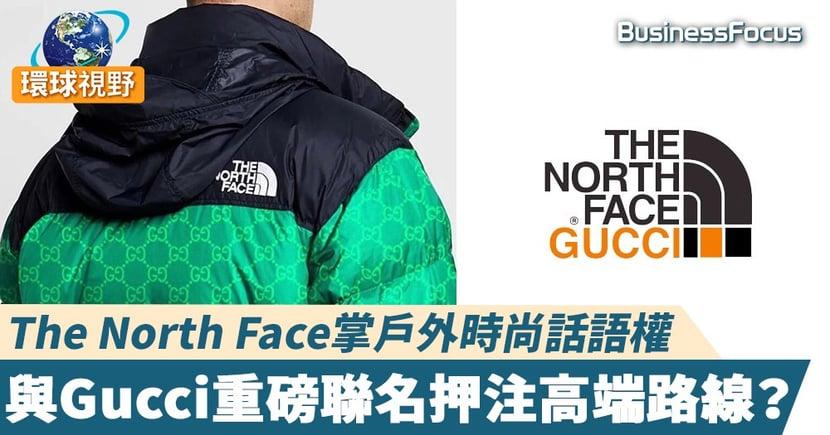 【戶外時尚】The North Face掌戶外時尚話語權,與Gucci重磅聯名押注高端路線?