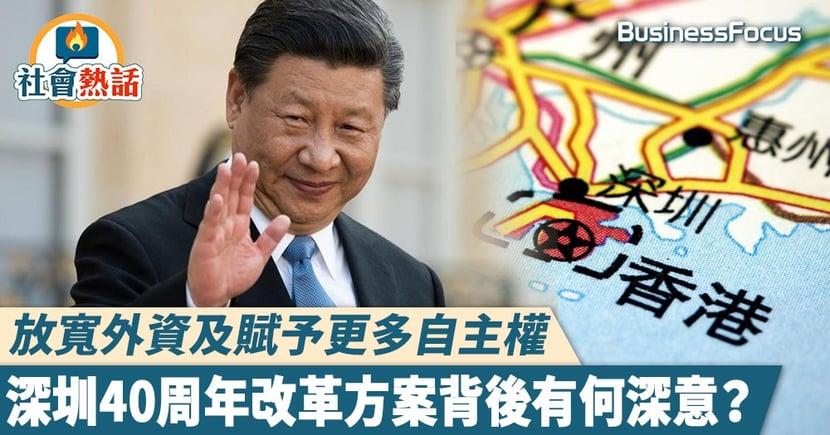【深圳改革】放寬外資及賦予更多自主權 深圳40周年改革方案背後有何深意?
