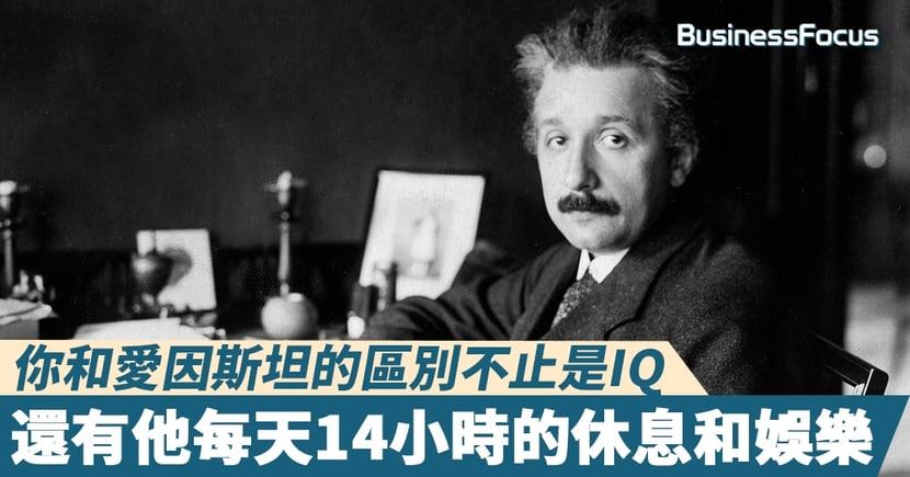 【愛因斯坦】你和愛因斯坦的區別不止是IQ  還有他每天14小時的休息和娛樂