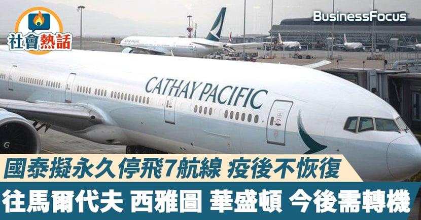 【國泰航空】國泰擬永久停飛7航線  疫後不恢復 往馬爾代夫 西雅圖 華盛頓 今後需轉機