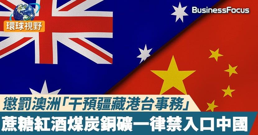 【中澳關係】懲罰澳洲「干預疆藏港台事務」 蔗糖紅酒煤炭銅礦 一律禁入口中國