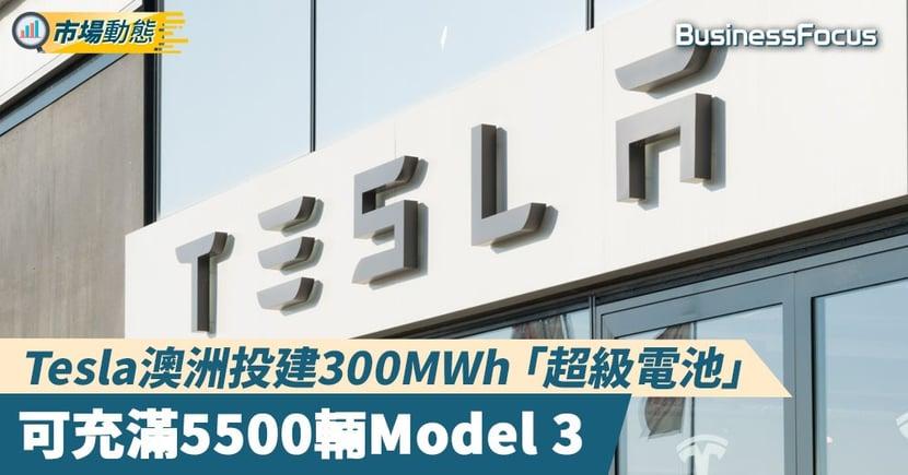 【Tesla電池】Tesla澳洲投建300MWh 「超級電池」  可充滿5500輛Model 3