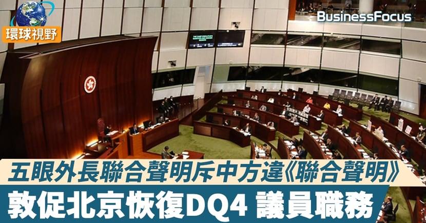 【五眼聯盟】 五眼外長聯合聲明斥中方違《聯合聲明》 敦促北京恢復DQ4 議員職務