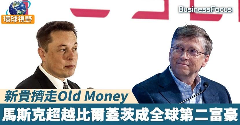 【彭博富豪榜】新貴擠走Old Money 馬斯克超越比爾蓋茨成全球第二富豪