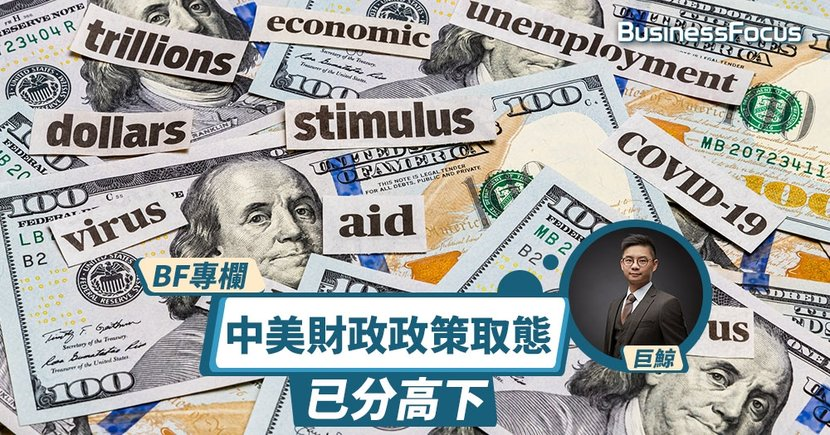 中美財政政策取態已分高下|巨鯨專欄