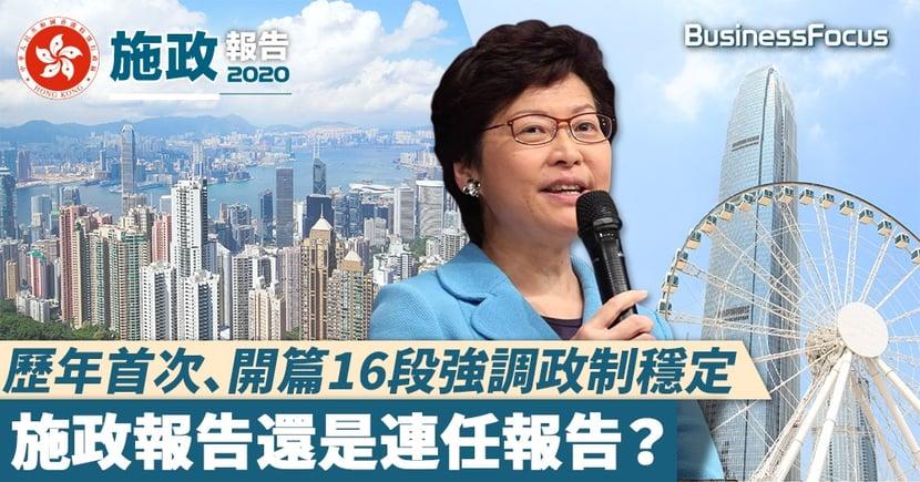 【施政報告2020】歷年首次、開篇16段強調政制穩定,施政報告還是連任報告?
