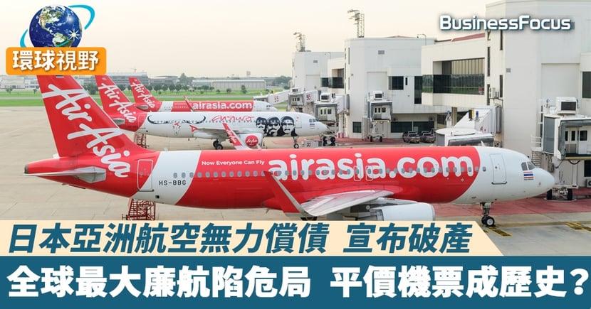【日本亞洲航空破產】AirAsia JP或倒閉?全球最大廉航陷危局 平機票成歷史?