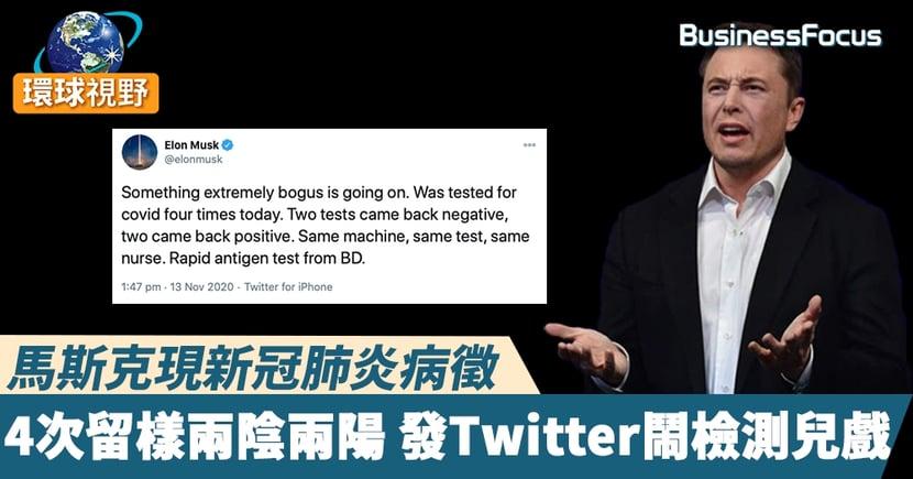 【馬斯克中新冠】馬斯克現新冠肺炎病徵 4次留樣兩陰兩陽  發Twitter鬧檢測兒戲