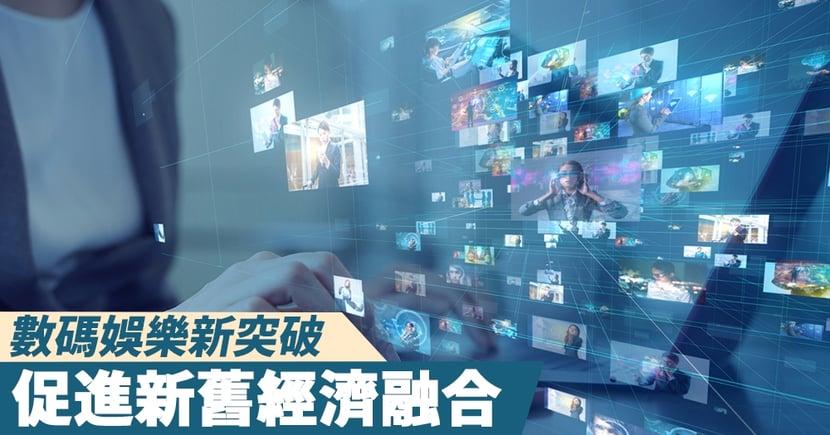 數碼娛樂新突破,促進新舊經濟融合