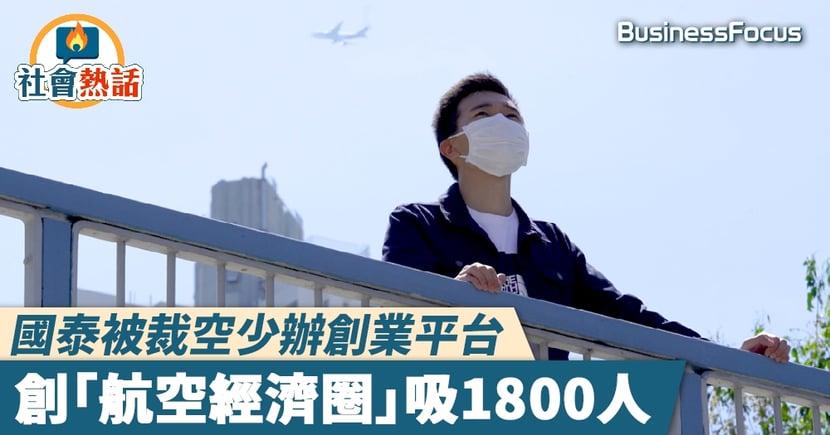 【社會熱話】國泰被裁空少辦創業平台  創「航空經濟圈」吸1800人