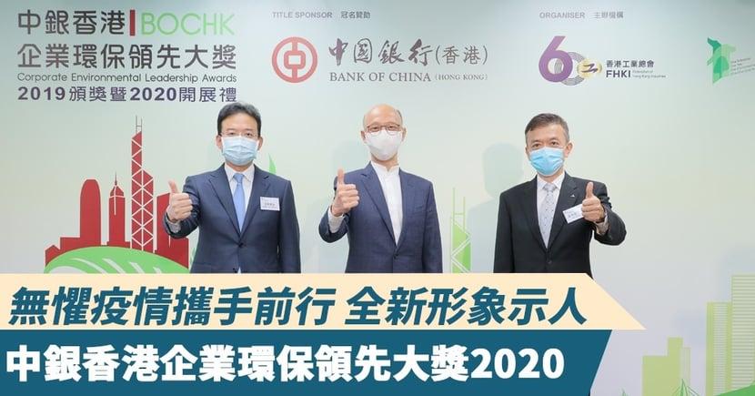 中銀香港企業環保領先大獎2020  構建「新綠色未來」