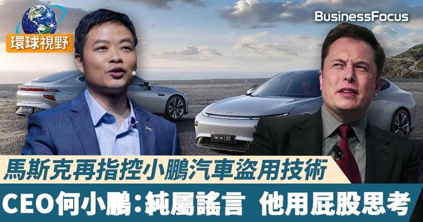 【電動汽車】馬斯克再指控小鵬汽車盜用技術 CEO何小鵬:純屬謠言  他用屁股思考