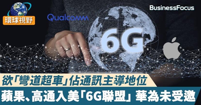 【美國6G】欲「彎道超車」佔通訊主導地位 蘋果、高通入美「6G聯盟」 華為未受邀