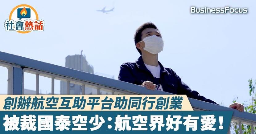 【社會熱話】創辦航空互助平台助同行創業 被裁國泰空少:航空界好有愛!