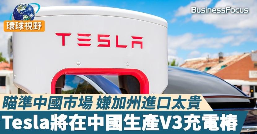 【Tesla中國】 瞄準中國市場 嫌加州進口太貴 Tesla將在中國生產V3充電樁