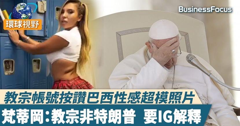 【教宗巴西超模】教宗帳號按讚巴西性感超模照片 梵蒂岡:教宗非特朗普  要IG解釋