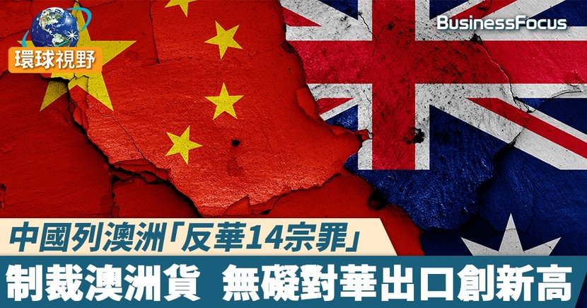 中國駐澳州使館列「反華14宗罪」  制裁澳洲貨無礙對華出口創新高