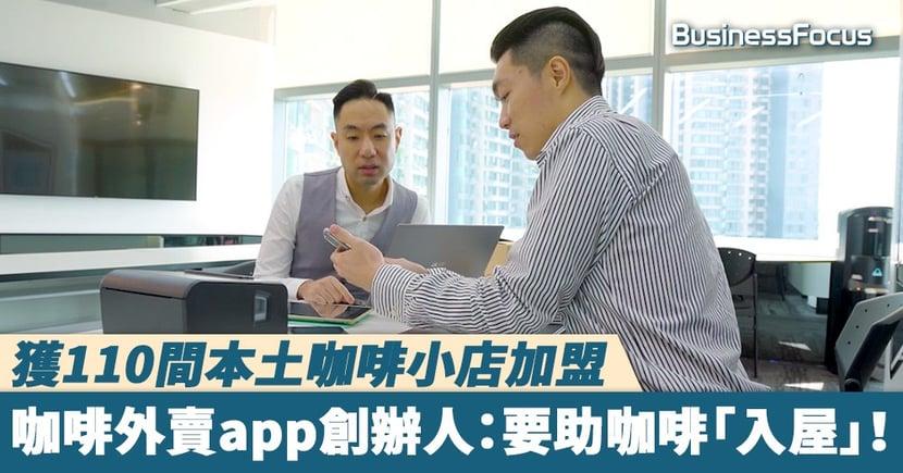 【咖啡外賣平台】獲110間本土咖啡小店加盟 咖啡外賣app創辦人:要助咖啡「入屋」!