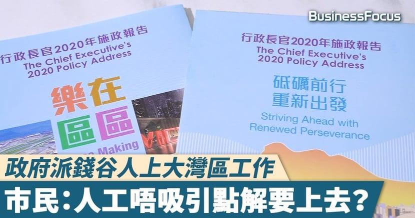 【新聞直擊】政府呼籲返大灣區工作有補貼, 市民:人工唔吸引點解要返去?