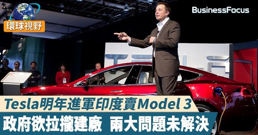 【Tesla印度】Tesla明年進軍印度賣Model 3   政府欲拉攏建廠  兩大問題未解決