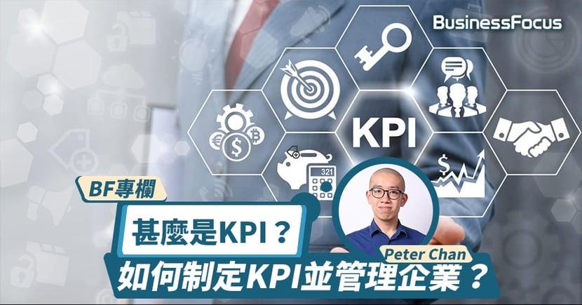 【KPI】甚麼是KPI?如何制定KPI並管理企業?|BF專欄