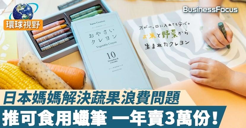 【野菜蠟筆】 日本媽媽解決蔬果浪費問題 推可食用蠟筆   一年賣3萬份!