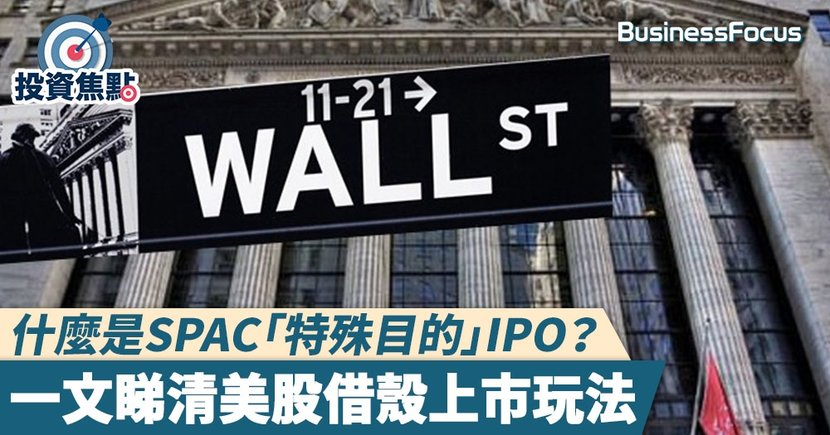 【借殼上市】什麼是SPAC「特殊目的」IPO?一文睇清美股借殼上市玩法