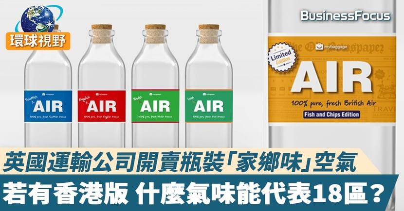 【瓶裝空氣】 英國運輸公司開賣瓶裝「家鄉味」空氣 若有香港版  什麼氣味能代表18區?
