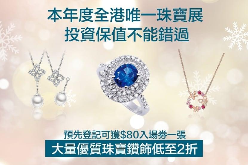本年度全港唯一珠寶展,投資保值不能錯過!