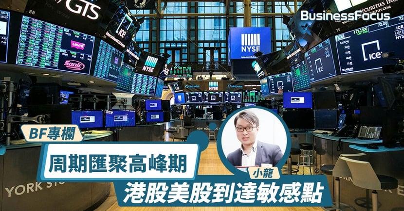 【美股走勢】周期匯聚高峰期,港股美股到達敏感點|江恩小龍專欄