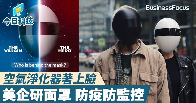 【防護面罩】 空氣淨化器著上臉 美企研面罩 防疫防暑防監控