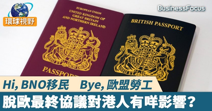 Hi,BNO移民;Bye,歐盟勞工    脫歐最終協議對港人有咩影響?