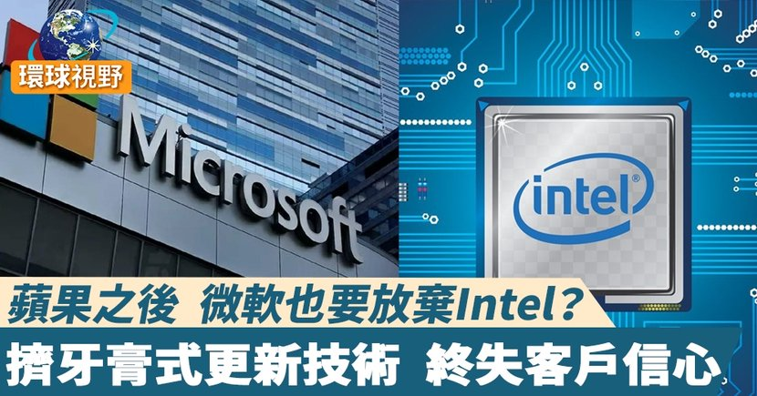 【微軟Intel】 蘋果之後  微軟也要放棄Intel?  擠牙膏式更新技術  終失客戶信心