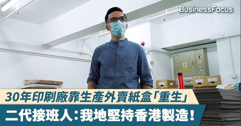 【生意經】30年印刷廠靠生產外賣紙盒「重生」 二代接班人:我地堅持香港製造!