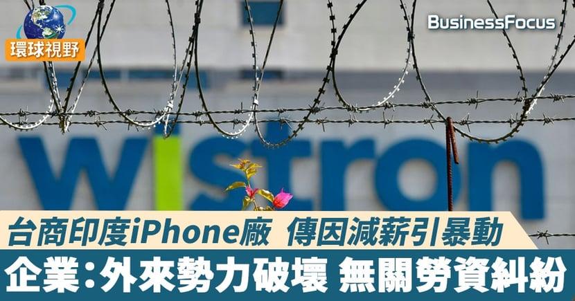 【iPhone印度廠】台商印度iPhone廠 傳因減薪引暴動 企業:外來勢力破壞 無關勞資糾紛