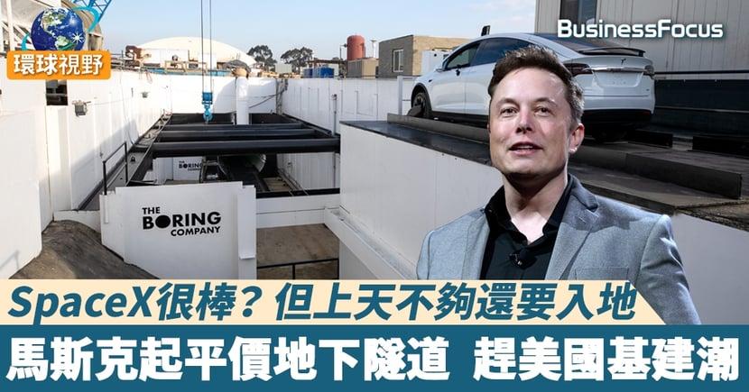 【無聊公司】SpaceX很棒? 但上天不夠還要入地 馬斯克起平價地下隧道  趕美國基建潮