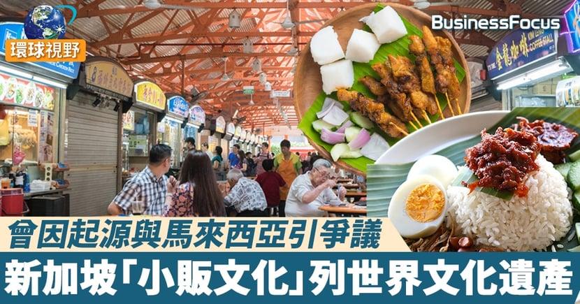 【小販文化】曾因起源與馬來西亞引爭議 新加坡「小販文化」列世界文化遺產
