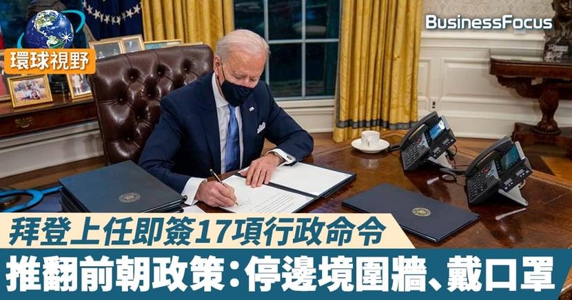 【拜登就職】拜登上任首日簽署行政命令 重返巴黎協議 終止修建美墨邊境圍牆