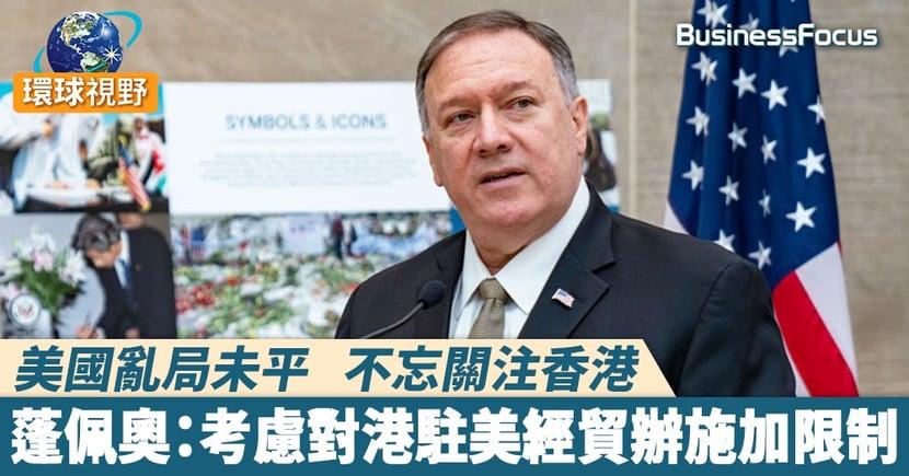 【蓬佩奧香港】美國亂局未平   不忘關注香港 蓬佩奧:考慮對港駐美經貿辦施加限制