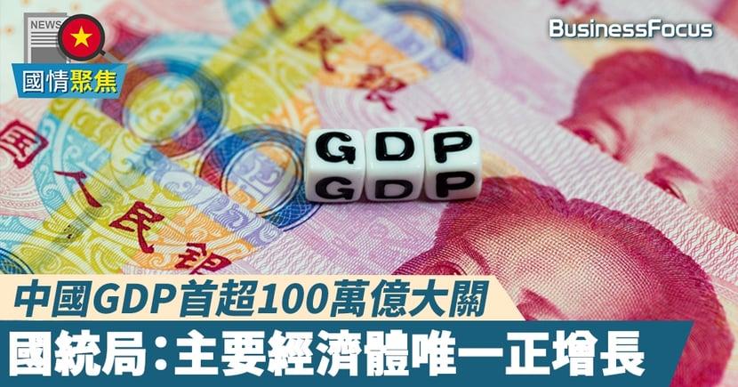 【中國GDP】2020年GDP突破100萬億大關 國家統計局:預計成為全球唯一正增長主要經濟體