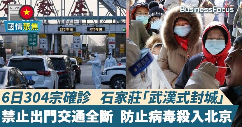 【石家莊封城】6日304宗確診   石家莊「武漢式封城」 禁止出門交通全斷  防止病毒殺入北京
