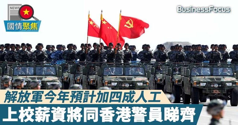 【解放軍加薪】解放軍薪資待遇或將提高 年輕軍官 邊境部隊佔多數